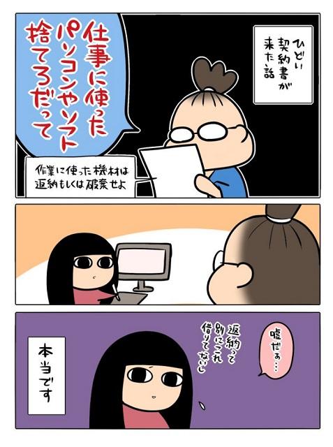 keiyaku_freelance_01