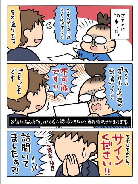 keiyaku_freelance_02