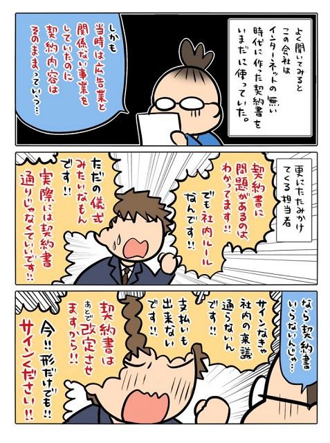 keiyaku_freelance_03