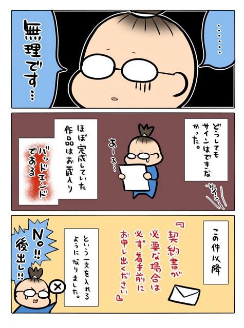 keiyaku_freelance_04