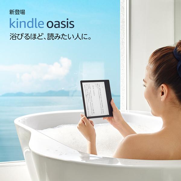お風呂で読める『Kindle』 Amazonが防水機能と7インチ大画面搭載の電子書籍リーダー最上位機種『Kindle Oasis』新モデルを発表