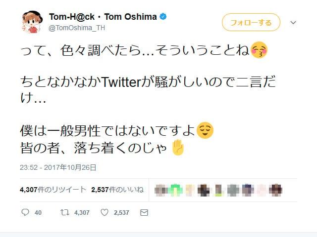 tomhack