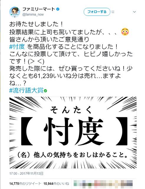 familymart_sontaku_01