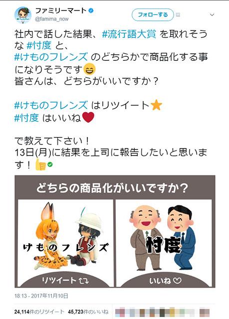 familymart_twitter_01