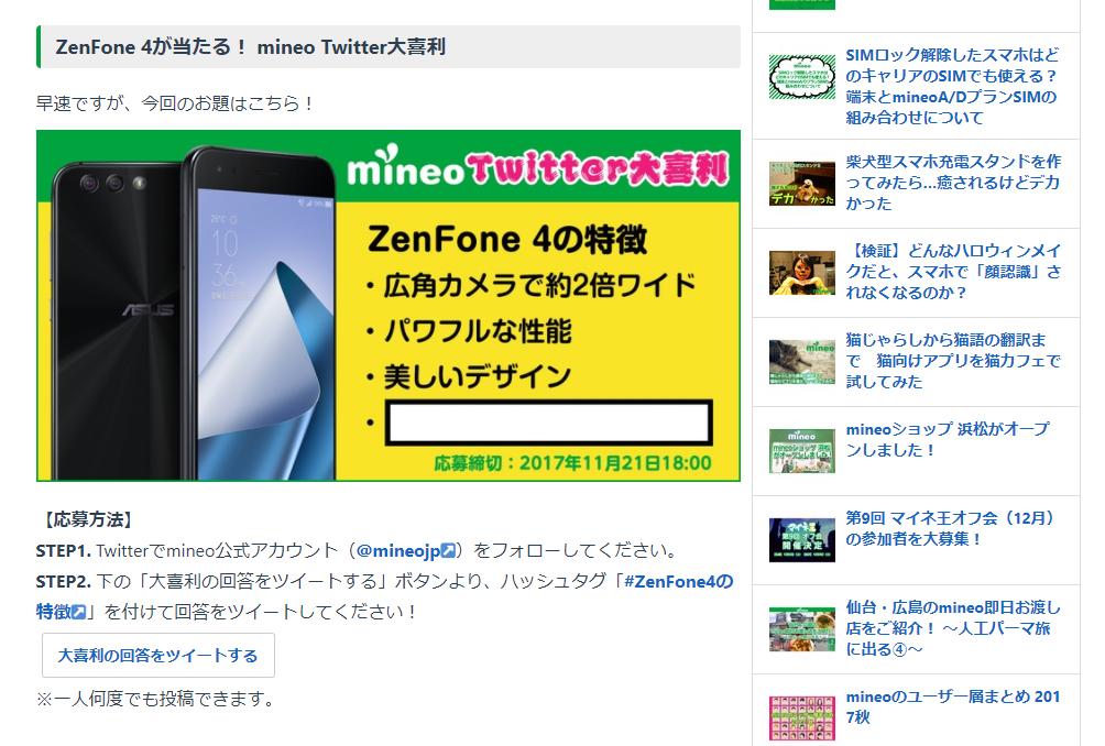 mineo_zenfoneaquos3