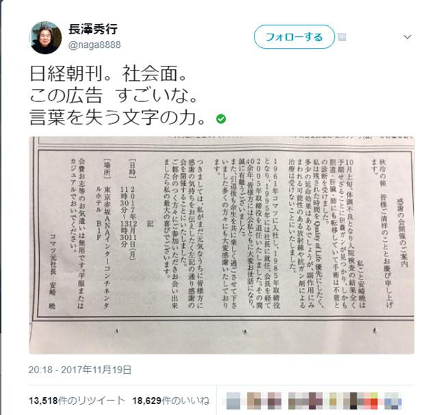 owakare_komatsu_01