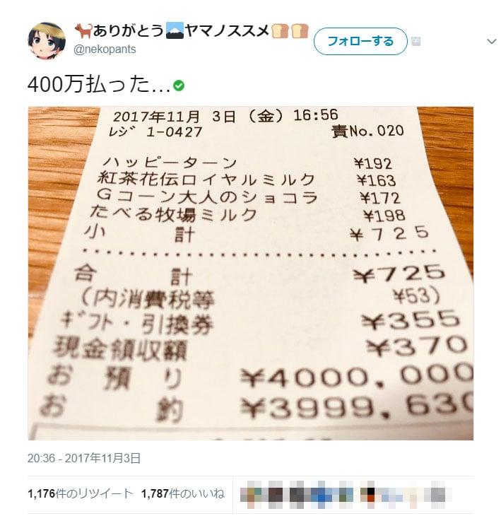 reji_400man_01