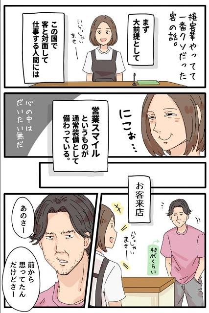 sekkyaku_camic_01