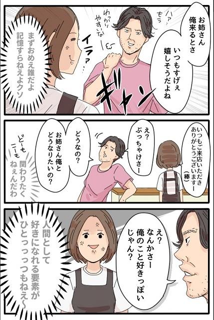 sekkyaku_camic_02