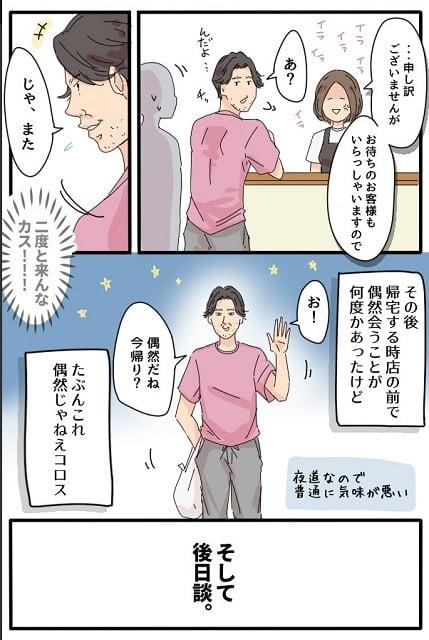 sekkyaku_camic_03