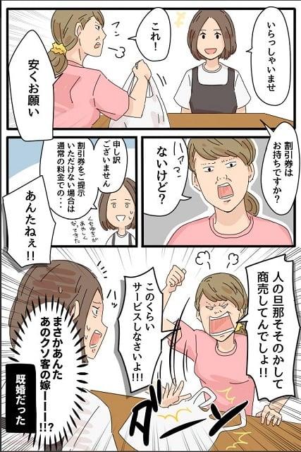 sekkyaku_camic_04