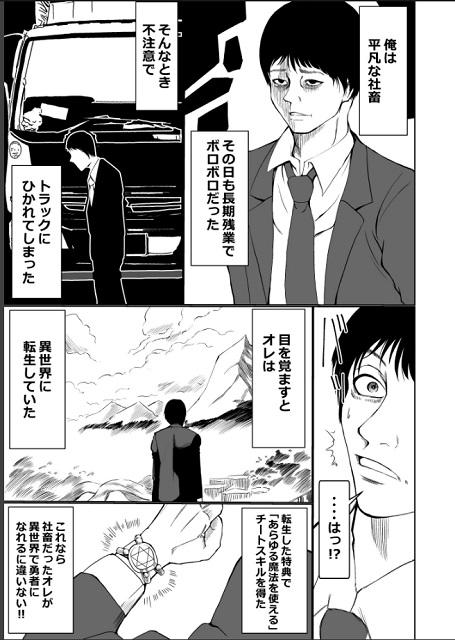 shachiku_tensei_01