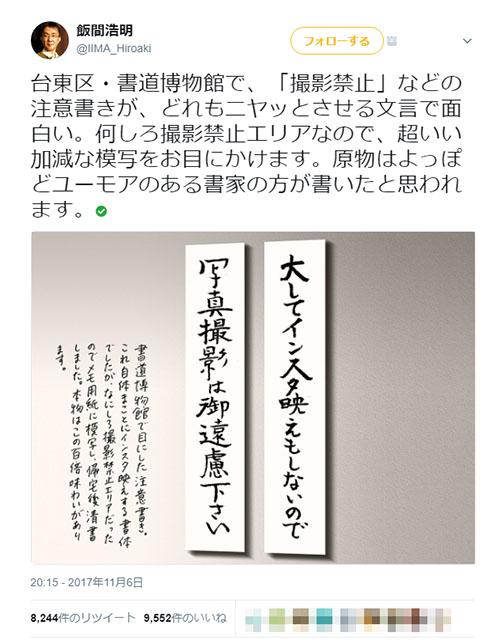 shodo_museum_01