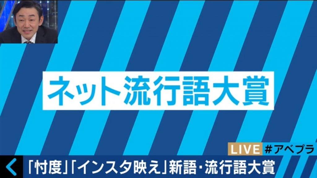 AbemaPrimeで発表された『ネット流行語大賞2017』 ネットユーザー ...