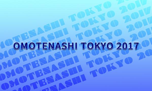 omotenashi-tokyo-2017-%e3%83%ad%e3%82%b3%e3%82%99