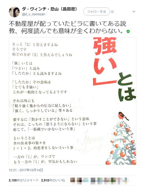 fudosan_chirashi_01