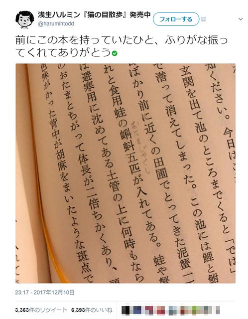 furigana_01