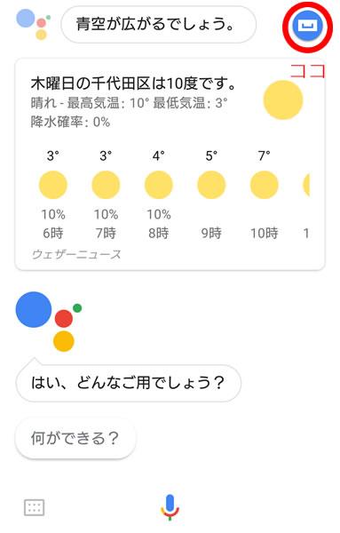 googlehome_func2