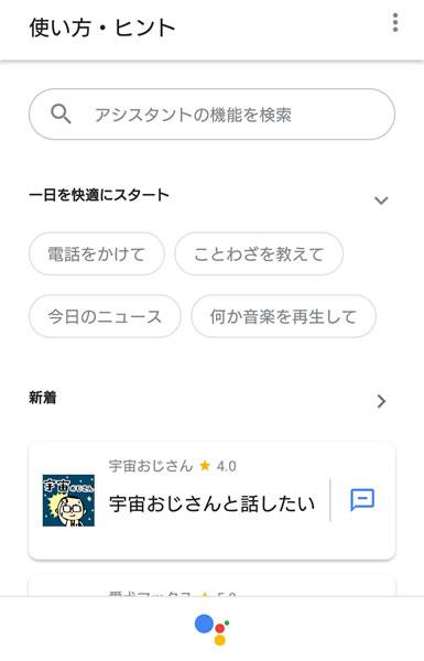 googlehome_func3