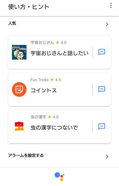 googlehome_func4