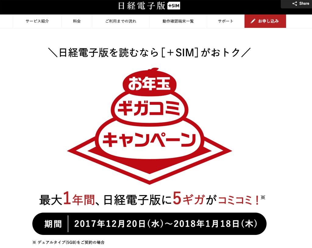 【格安スマホ・格安SIM】最大1万1760円おトク! 日経電子版とデータ通信のパックが最大12か月にわたって月額980円割引になるキャンペーン実施中[PR]