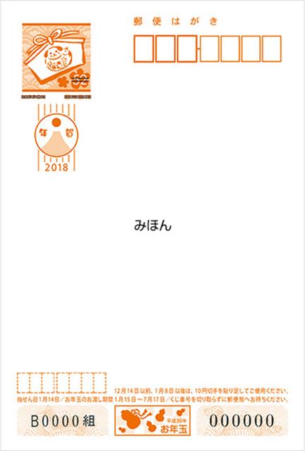nengajyo_01