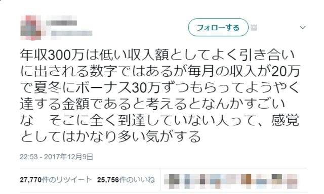 nenshyu_300man_01