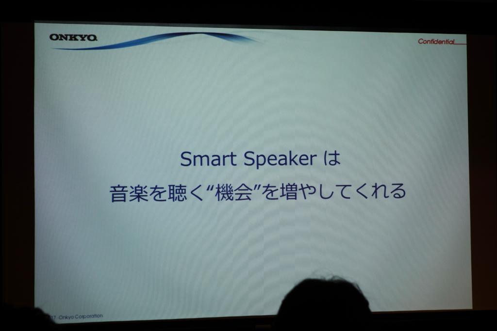onkyo_smartspeaker8