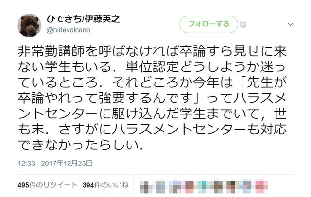 sotsuron_hara_01