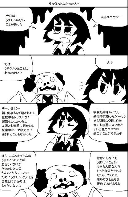 umakuikanai_01