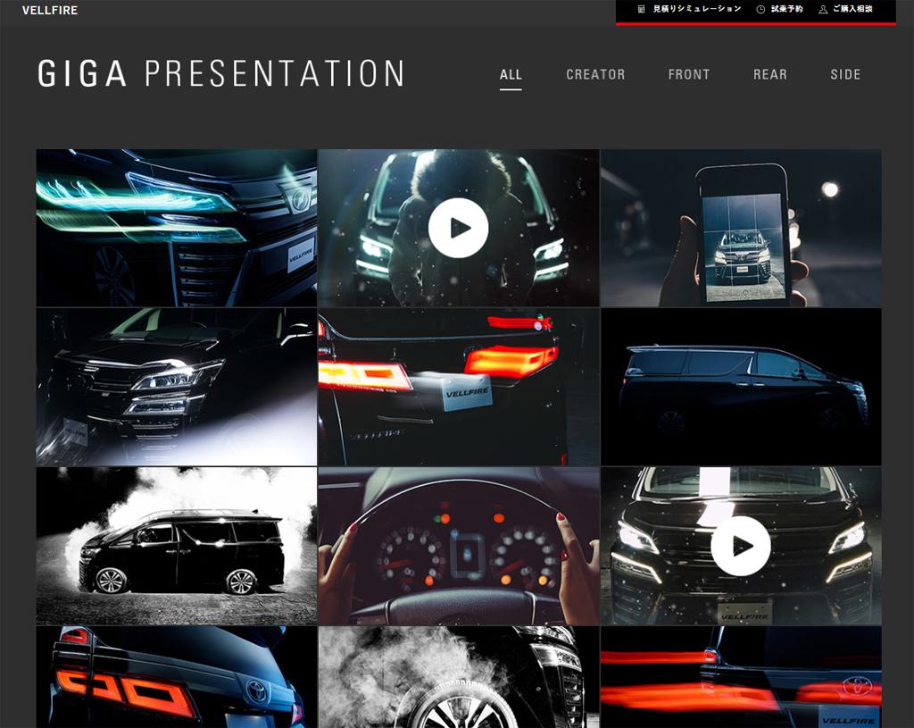 インスタ映えするクルマ撮影テクニックも伝授 6人のクリエーターがトヨタ『新型ヴェルファイア』の美麗写真を出展する『GIGA PRESENTATION』公開