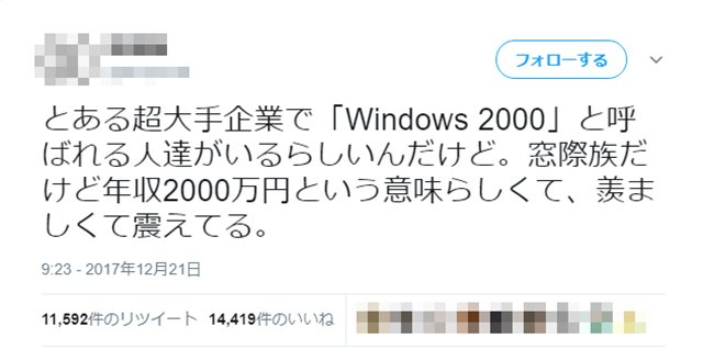 windows2000_salary_01
