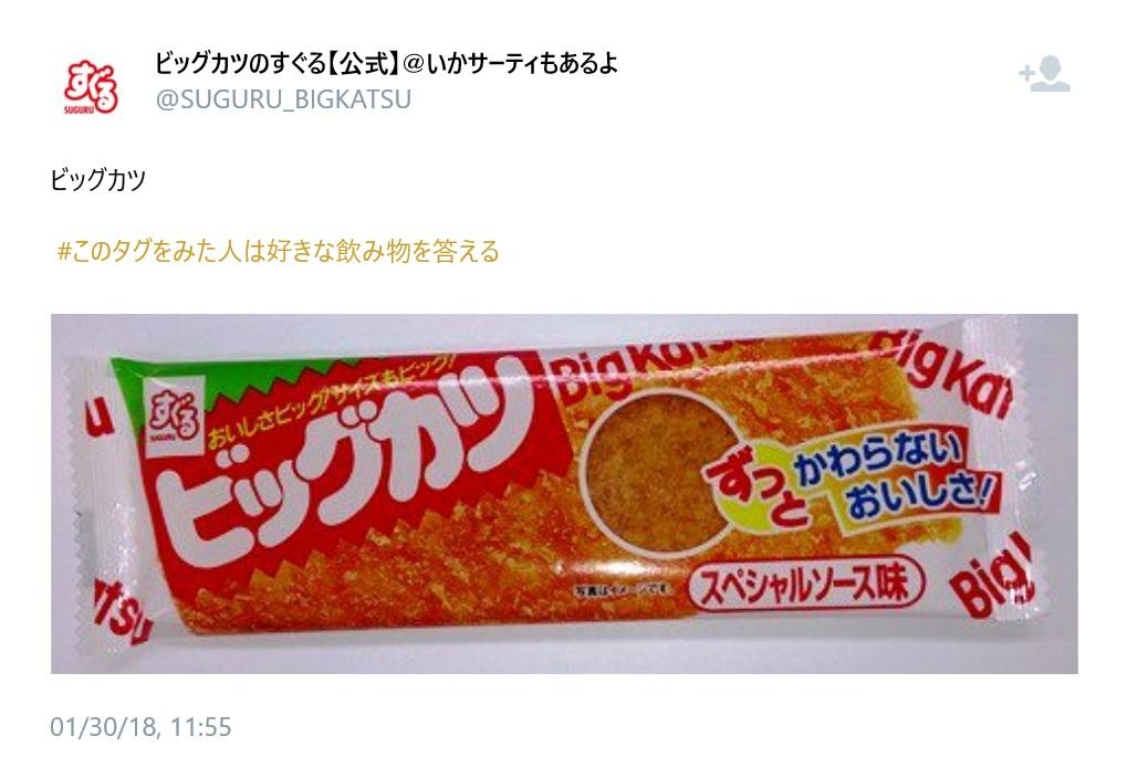 suguru_bigkatsu