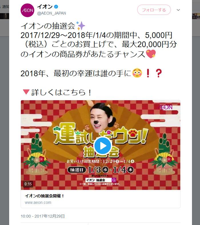 aion_tweet