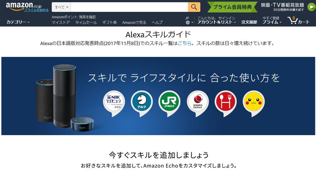 Amazonが『Alexaスキル』2017年12月の人気ランキングを発表 『ピカチュウトーク』などキャラクター系が上位にランクイン