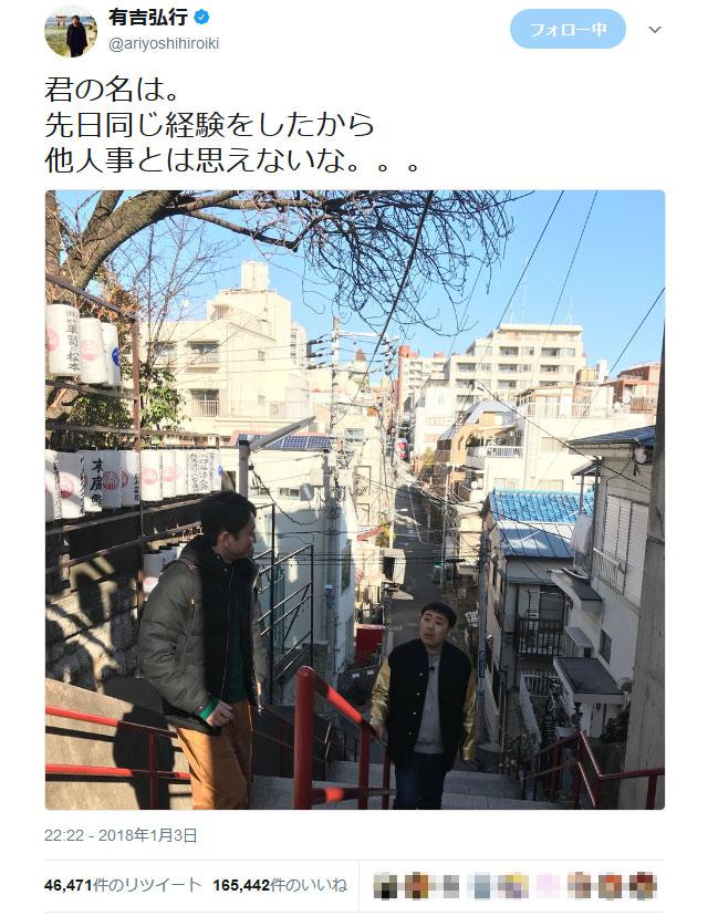 ariyoshi_kiminona