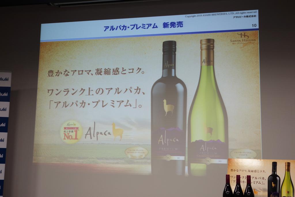 asahi_wine10