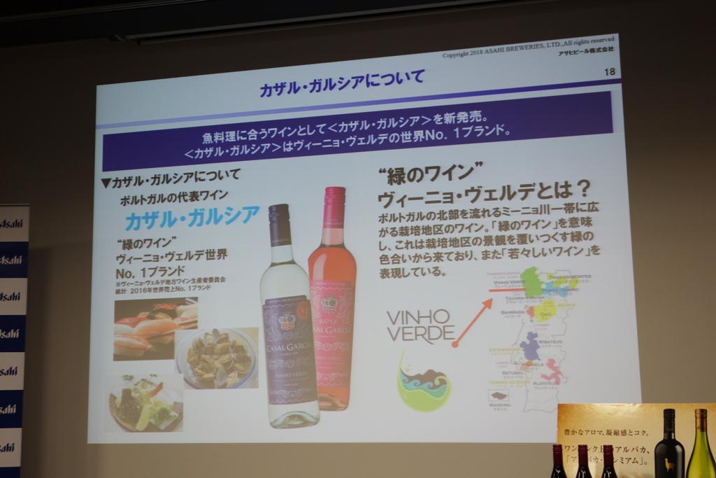 asahi_wine5