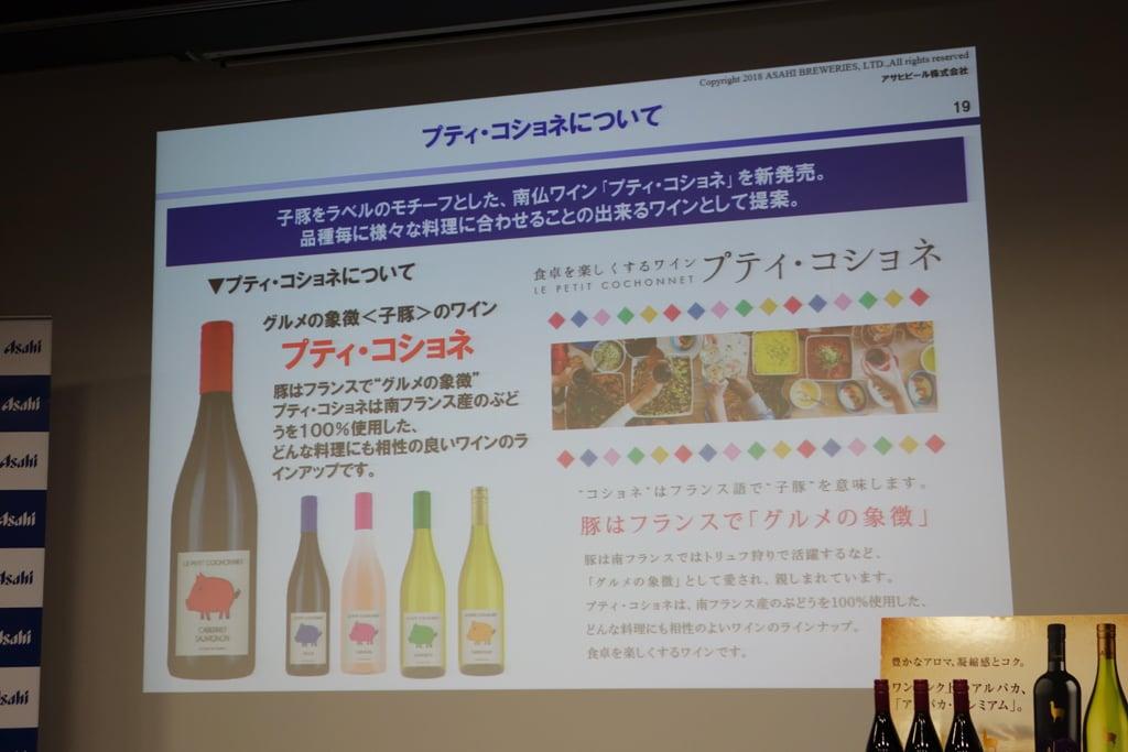 asahi_wine6
