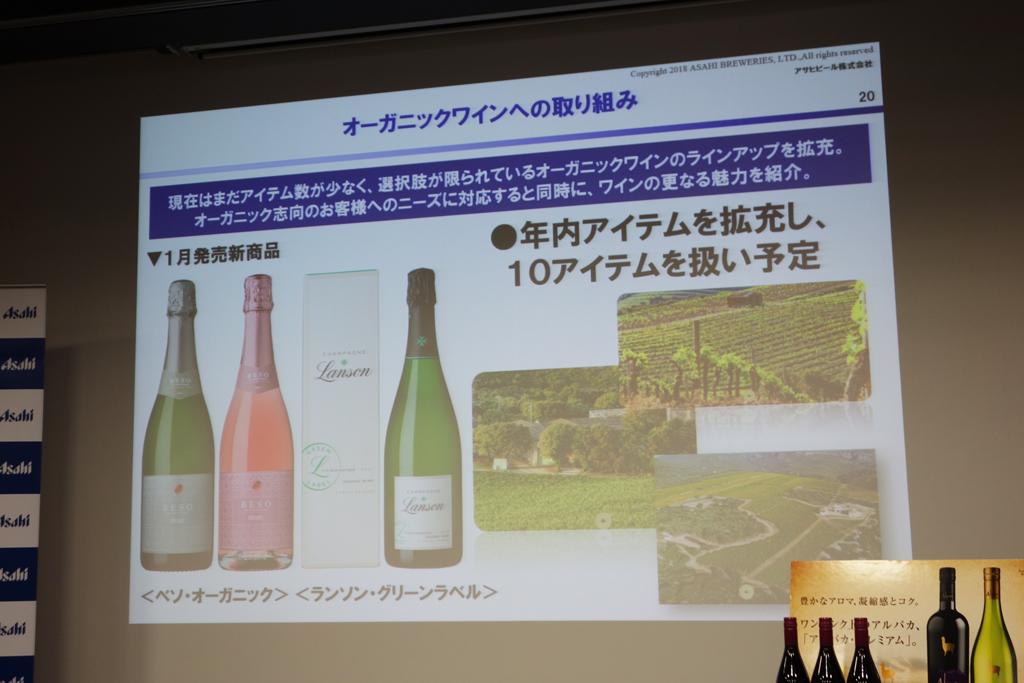asahi_wine8