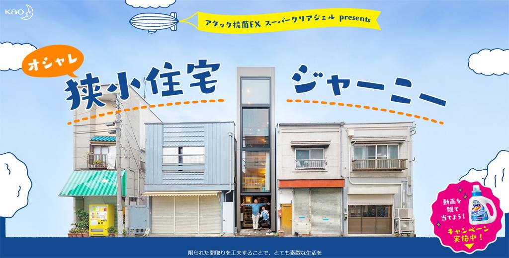 「建坪5.1坪」「横幅1.8m」で料理や洗たくはどうするの? コンパクトに賢く暮らす狭小住宅ライフを疑似体験してみた[PR]
