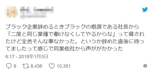 black_taishoku_01