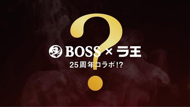 boss_raou_01