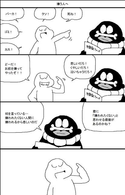 height_comic_01