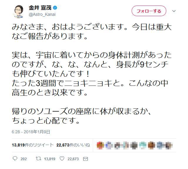kanai_twitter