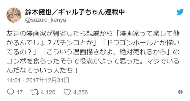 kisei_manga_01