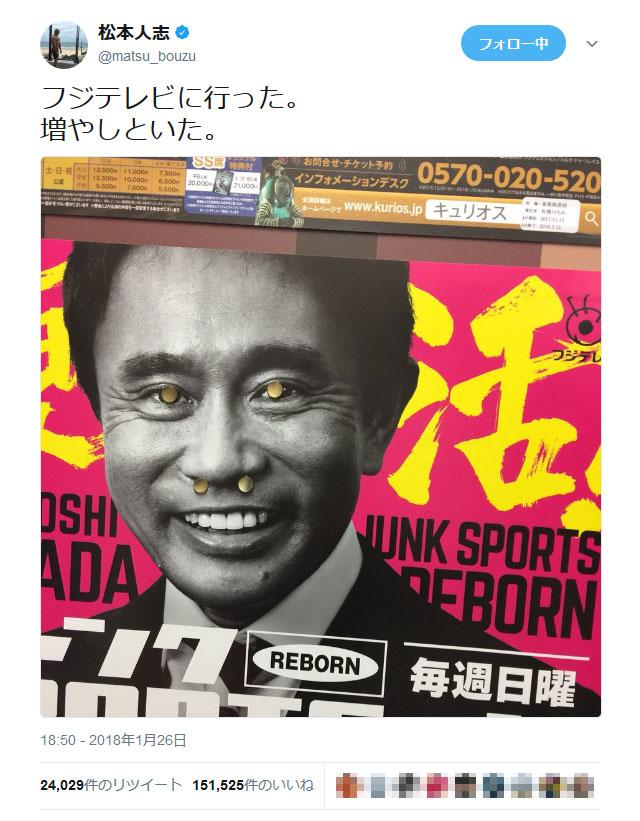 matsu_tweet