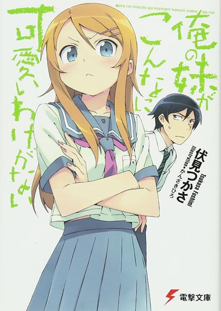 oreimo_kakusu_01