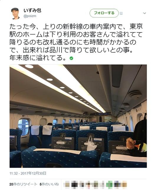 shinkannsen_nenmatsu_01