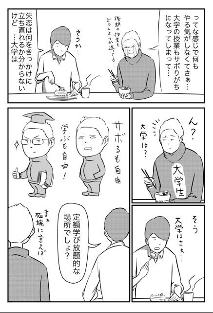 shitsuren_yaruki_02